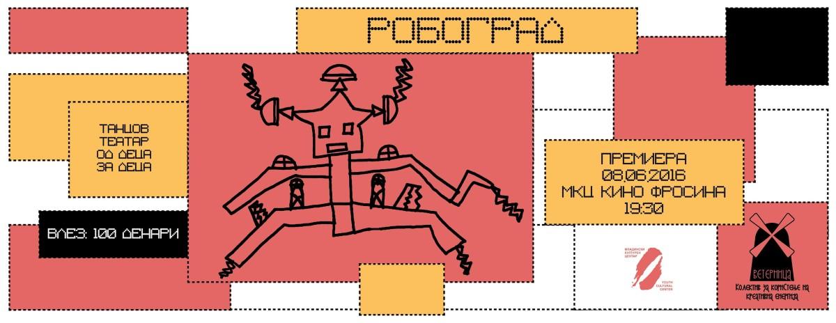 robograd