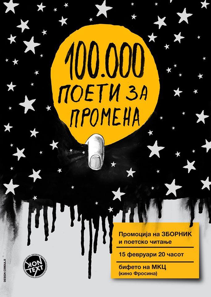 100.000 poeti za promena