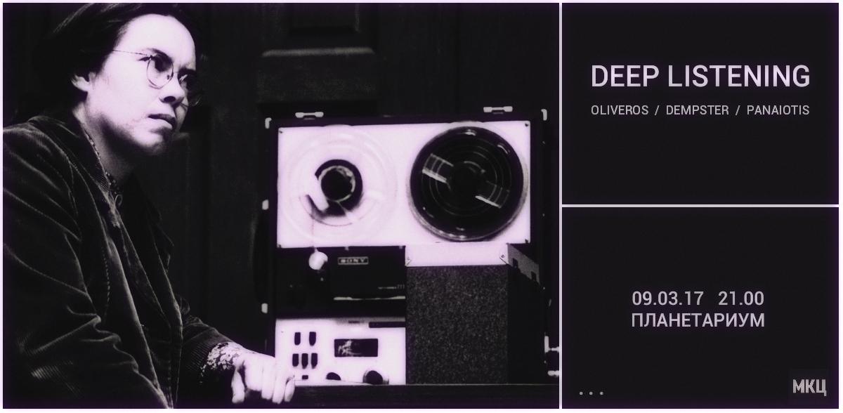 DEEP LISTENING - cover