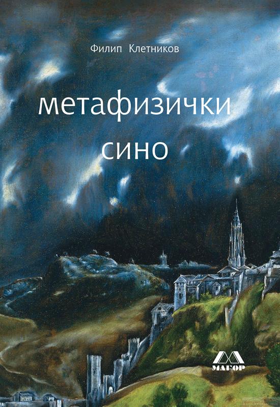 Метафизички сино корица