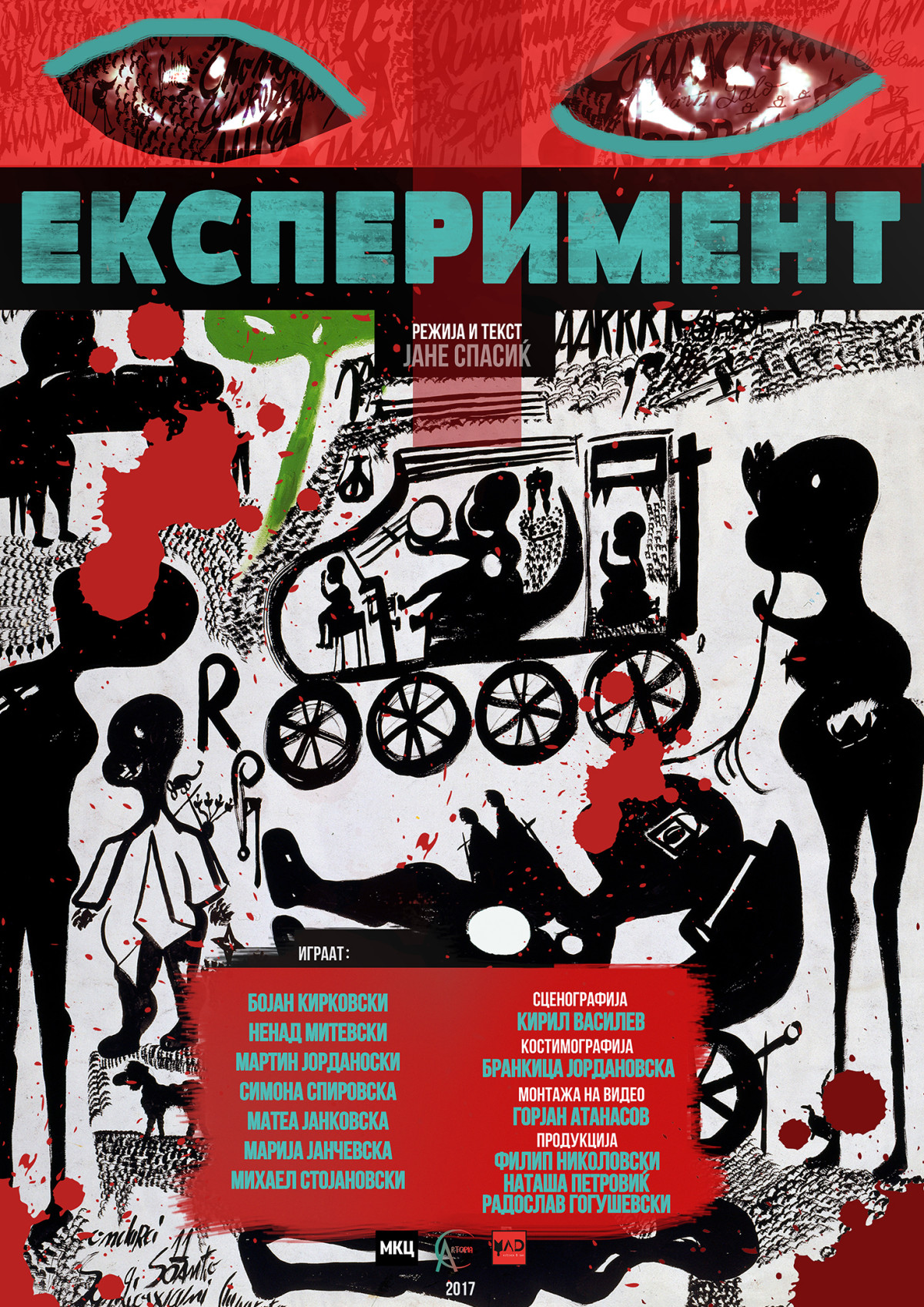 Постер (Експеримент)