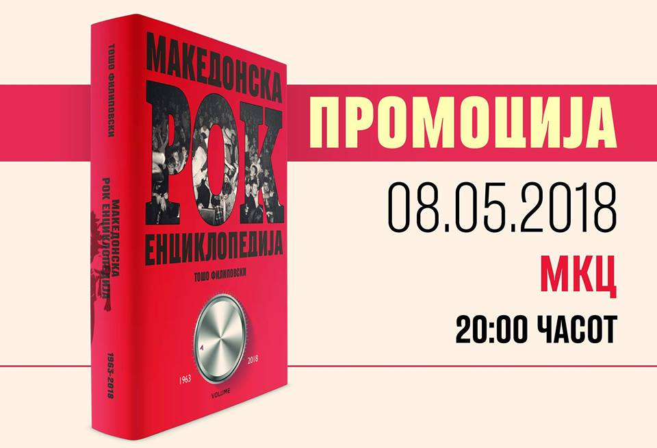 rok enciklopedija