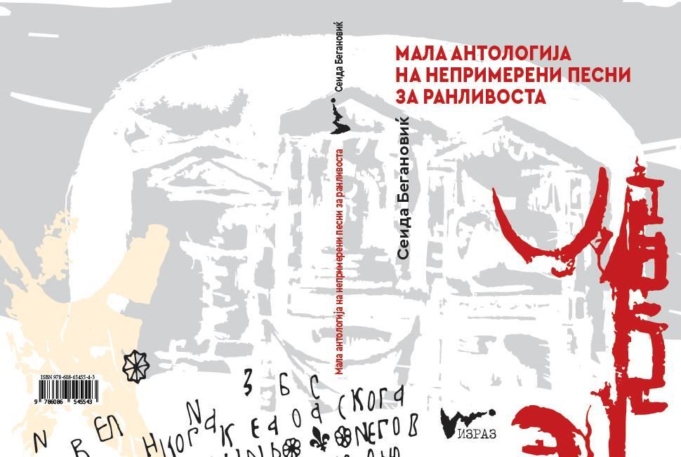 Mala antologija, cover (1)