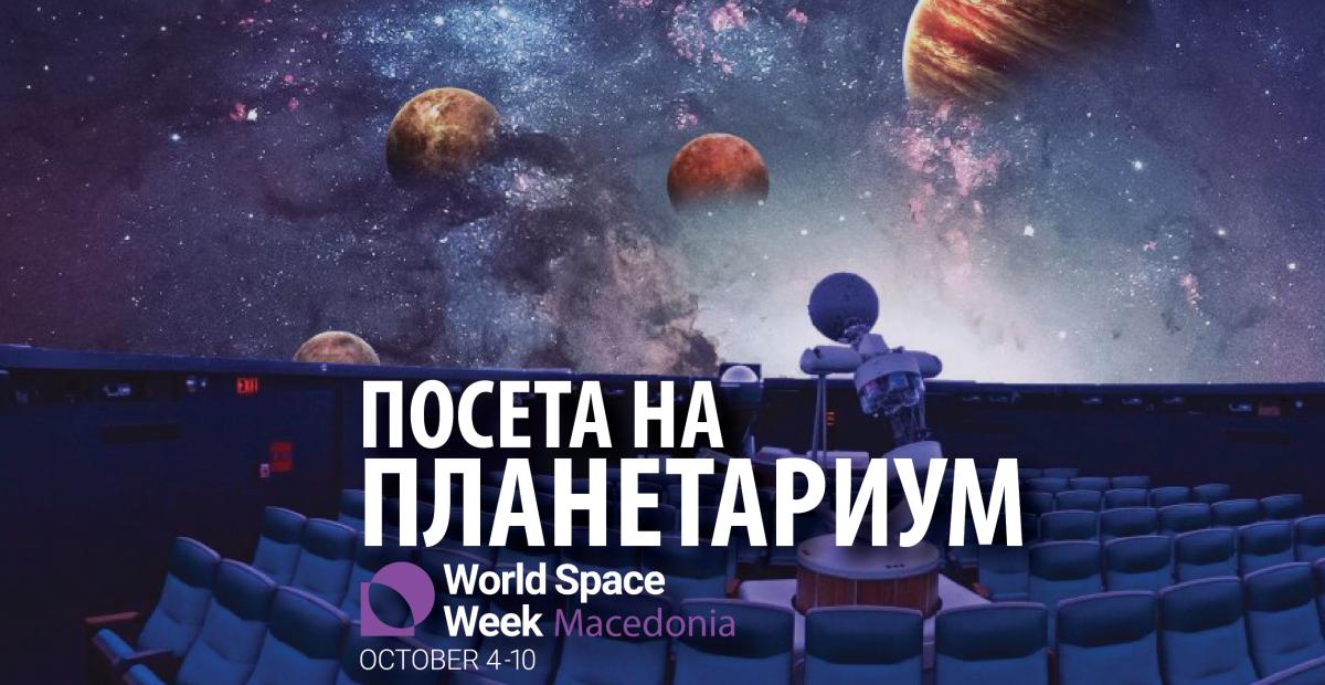 planetarium 2019-01
